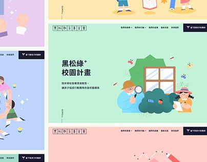 黑松教育基金會|網頁設計 Web Design