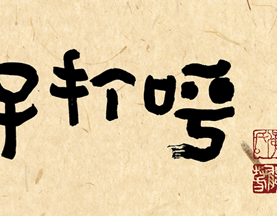 Calligraphy Works(~2020)