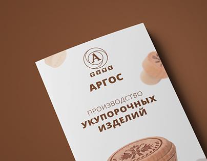 Лифлет Аргос / Leaflet Argos
