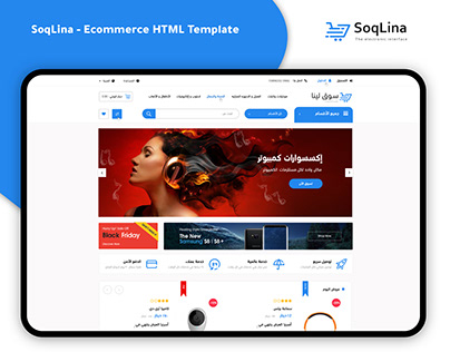 SoqLina - Ecommerce HTML Template