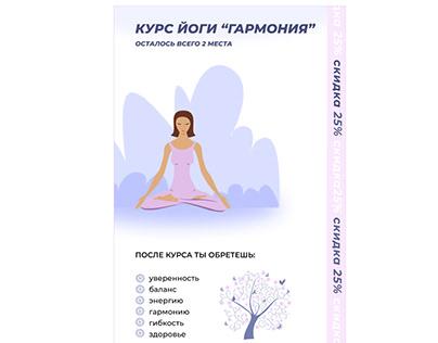 Рекламный макет/Йога