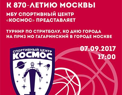 "Promo to sport-center ""Kosmos"" Moscow 870 years"