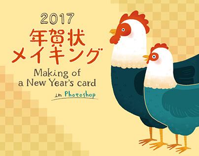 2017年賀状デザイン