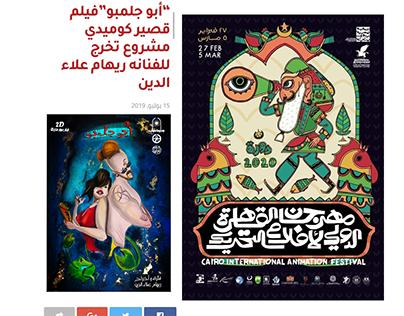 Cairo International Animation Forum - CIAF 2020