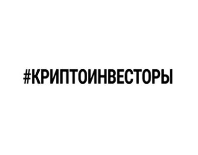 Landin Page #КРИПТОИНВЕСТОРЫ