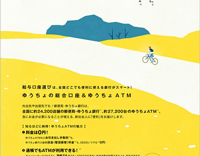 "Advertising ""Japan Post"""