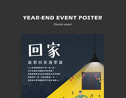 Year-end event poster