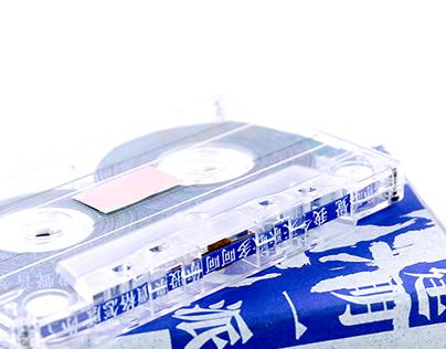 《意難平》 概念專輯設計 | Experimental album design