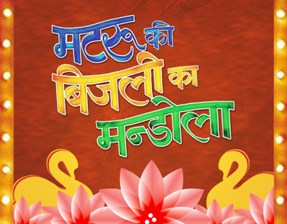 Matru Ki Bijlee Ka Mandola - Digital Space Creatives