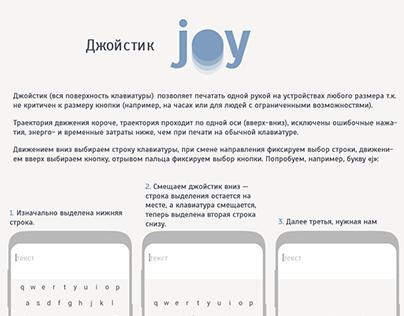 джойстик Joy