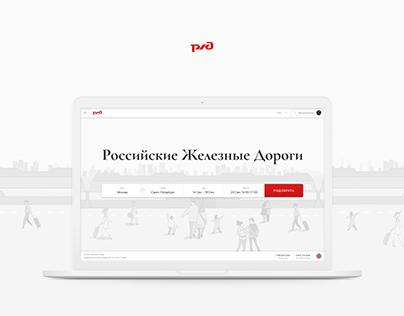RZD | Web & App Design