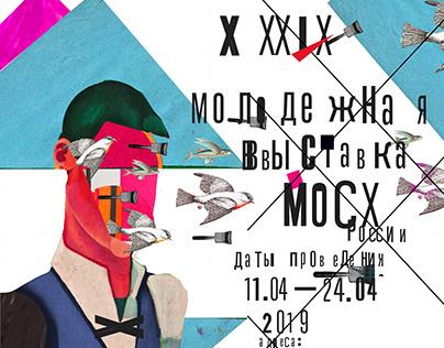 Афиша для выставки МОСХ