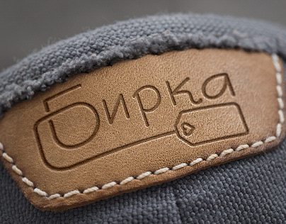 Бирка Logotype design
