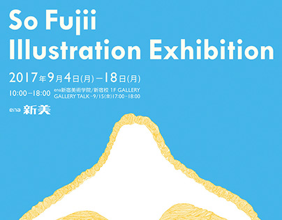 So Fujii Illustration Exhibition 2017