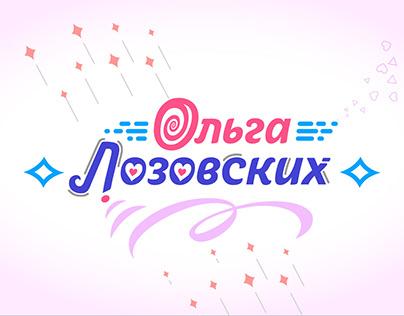 Animation Logo Olga Lozovski v01