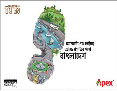 Print Ad Illustrative  | APEX Bangladesh