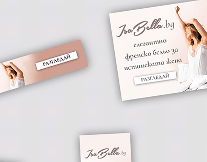 Promotional banners   IsaBella.bg
