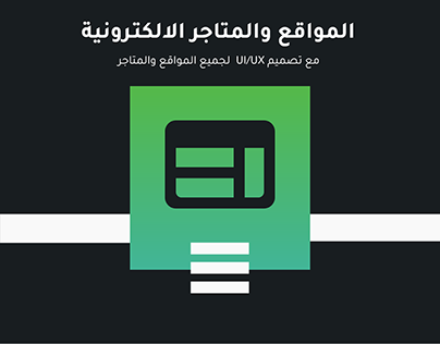 المواقع والمتاجر الالكترونية