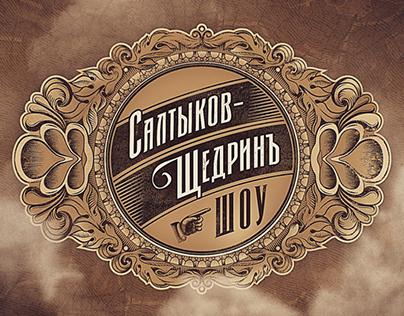 The Saltykov-Shchedrin Show