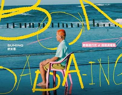 SUMING 舒米恩 - 𝘽𝙊𝙉𝘿𝘼𝘿𝘼-ɪɴɢ 節奏進行式巡迴演唱會主視覺