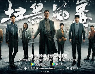 Crime Crackdown-Movie Poster