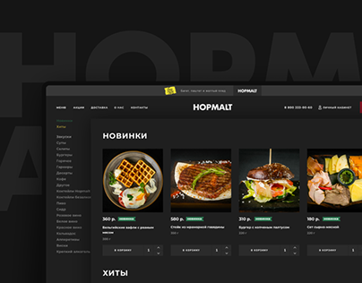 HopmaltPub — Food Delivery