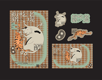 Chinese style/brand poster /New Year poster /pig 春节新年海报