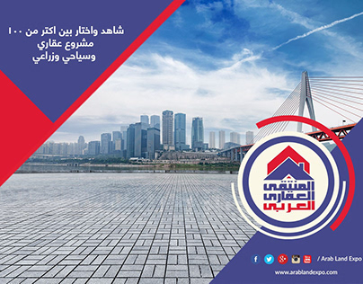 Arab Land Expo