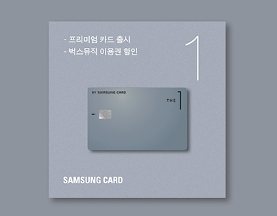 Samsung Card- Visual Communication Strategy