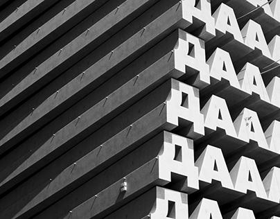 KINO - ДДБМ
