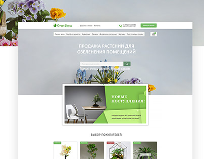 Website for the sale of ornamental plants
