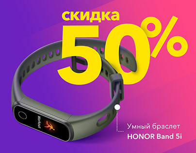 Design for HONOR Sales Advertising