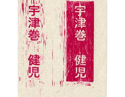 Carimbo de nome em Xilo - Kenji Lambert (2020)