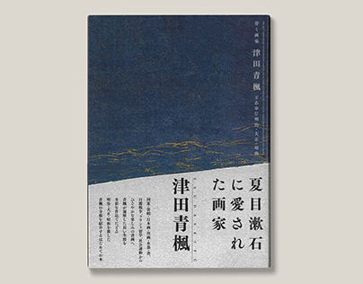背く画家 津田青楓 とあゆむ明治・大正・昭和 展示会図録・ポスター・チラシ・チケット