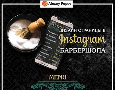 Дизайн страницы в Instagram для барбершопа
