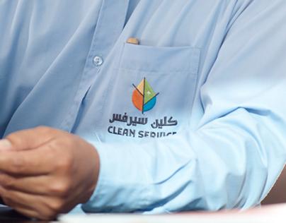 كلين سيرفس | CLEAN SERVICES