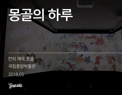몽골의 하루, 칸의 제국 몽골 - 국립중앙박물관