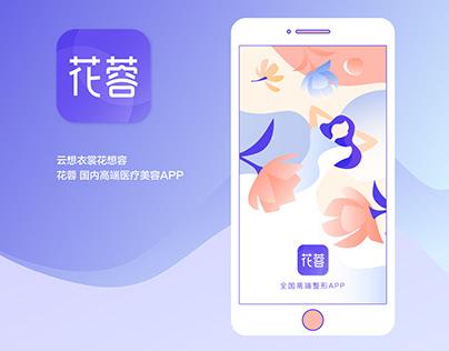 花容app视觉设计