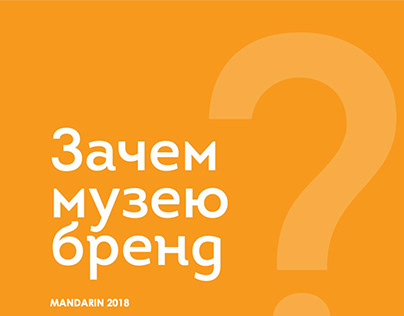 Ребрендинг Пятигорского Краеведческого музея