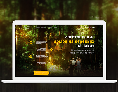 DreamHouse - Landing page