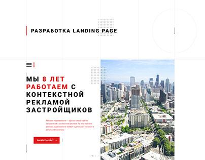 landing page. Аудит рекламы