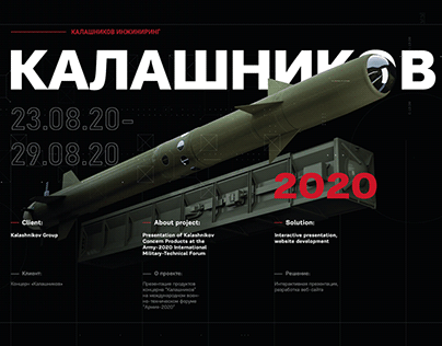 International Military-Technical Forum «ARMY-2020»
