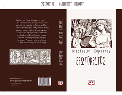 Book cover Erotokritos