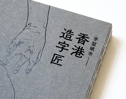 《字型城市 —— 香港造字匠》