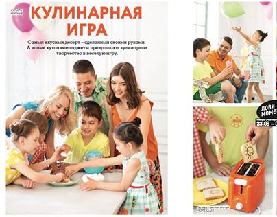 Editorial for LENTA Magazine