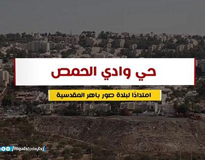 موشن حي واد الحمص