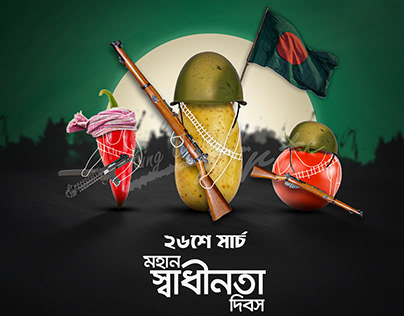 26 March Independence Day of Bangladesh   Static Design