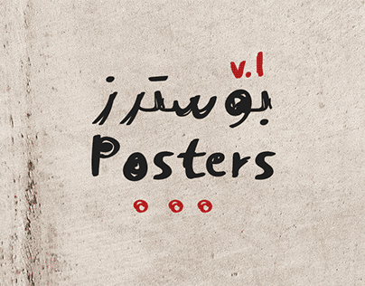 Posters v.1