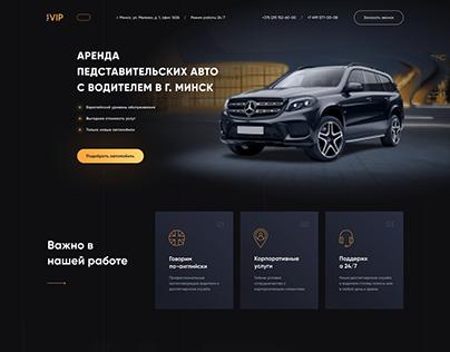 """Сервис заказа """"vip"""" автомобиля с водителем"""