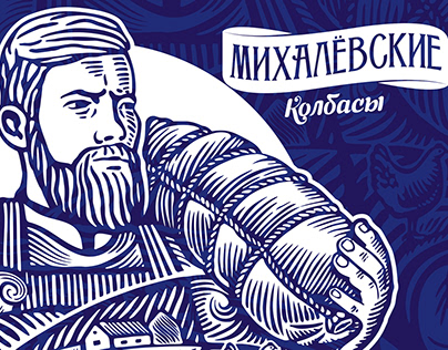 "Brand book ""Михалевские колбасы""."